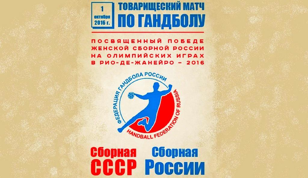 Четверо игроковГК «Ростов-Дон» вкомандеРФ сыграют сосборной СССР