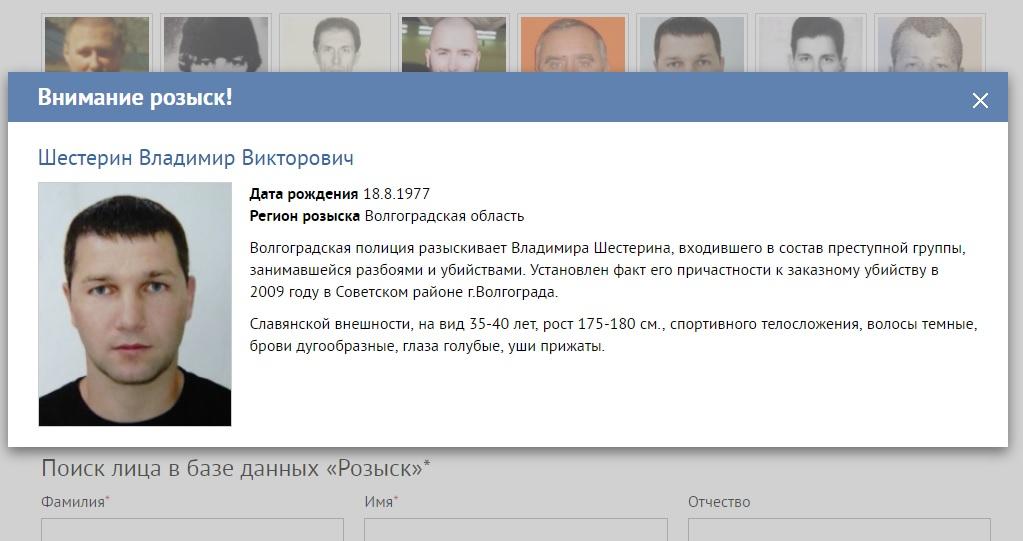 Милиция заплатит 1 млн руб заинформацию опреступнике изВолгограда