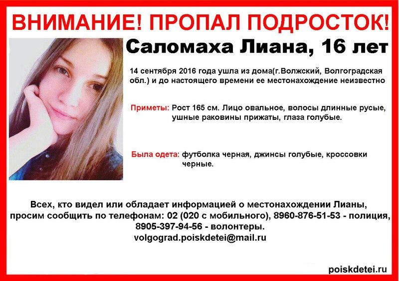 Голубоглазая 16-летняя школьница пропала вВолжском