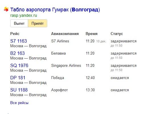 Из-за метеоусловий в волгоградском аэропорту задержаны несколько рейсов