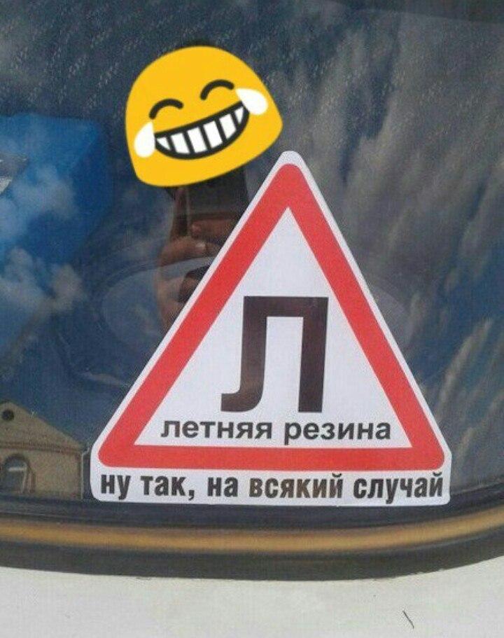 Юла: россияне массово покупают автомобильный знак «шипы»