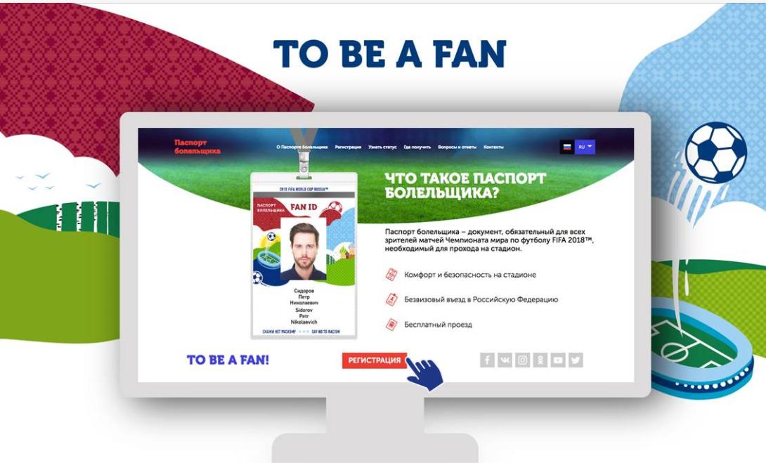 Как Получить Паспорт Болельщика На Чемпионат Мира По Футболу 2018 Волгоград