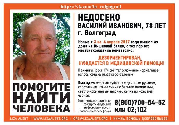 ВВолгограде пропал страдающий утратой памяти пенсионер