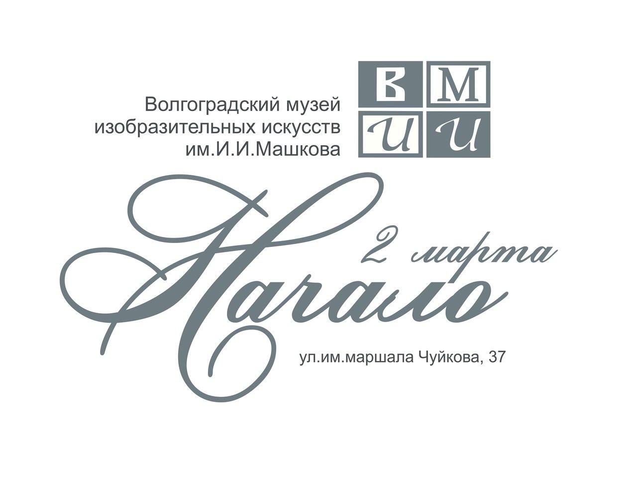 «Начало»: музей ИЗО вВолгограде принимает первую выставку после ремонта