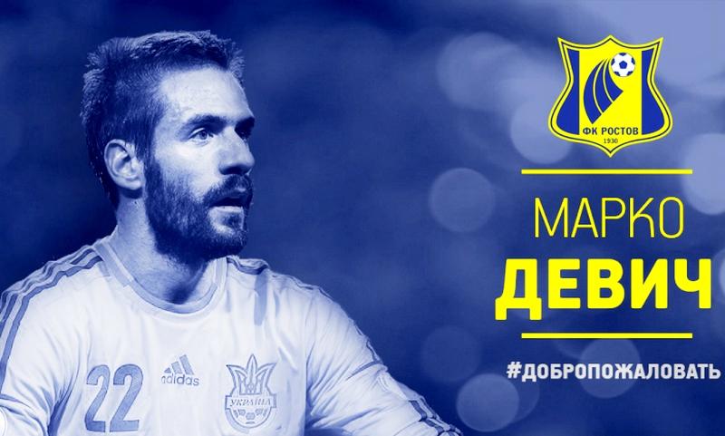 Серб Марко Девич продолжит карьеру вфутбольном «Ростове»