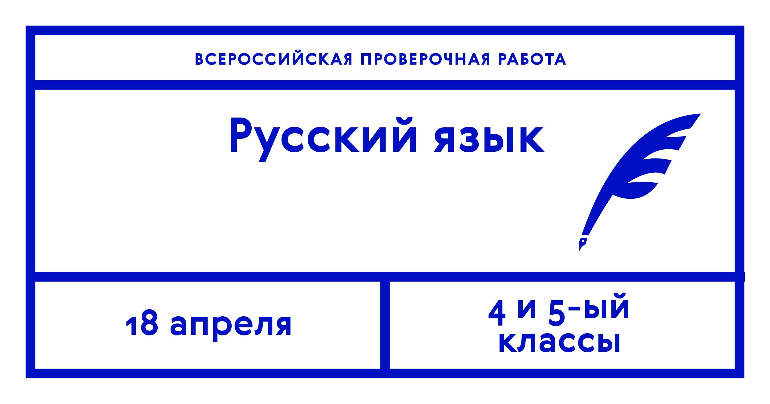 Всероссийские проверочные работы для четвероклассников проходят 18апреля