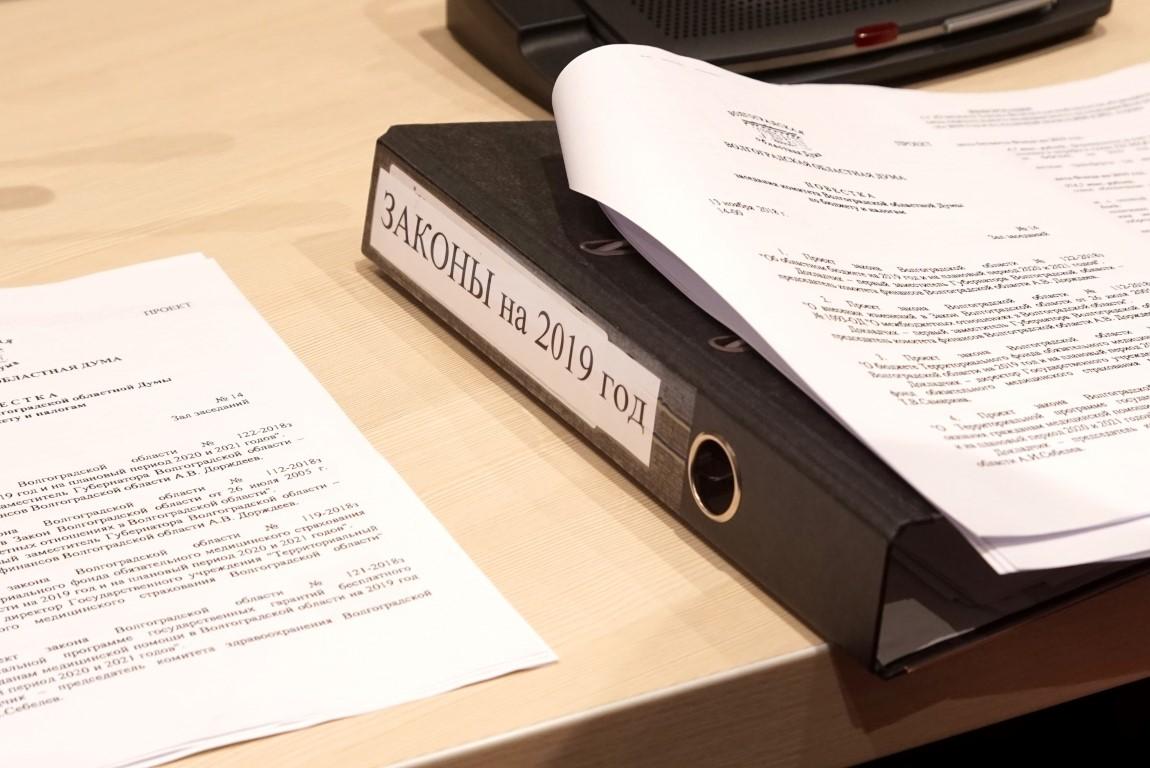 Волгоградская облДума рассказала о планах на год грядущий
