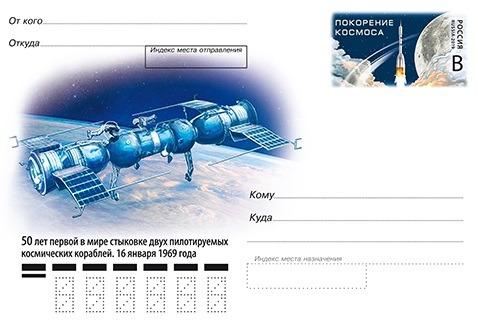 Почта России выпустила новую «космическую» марку