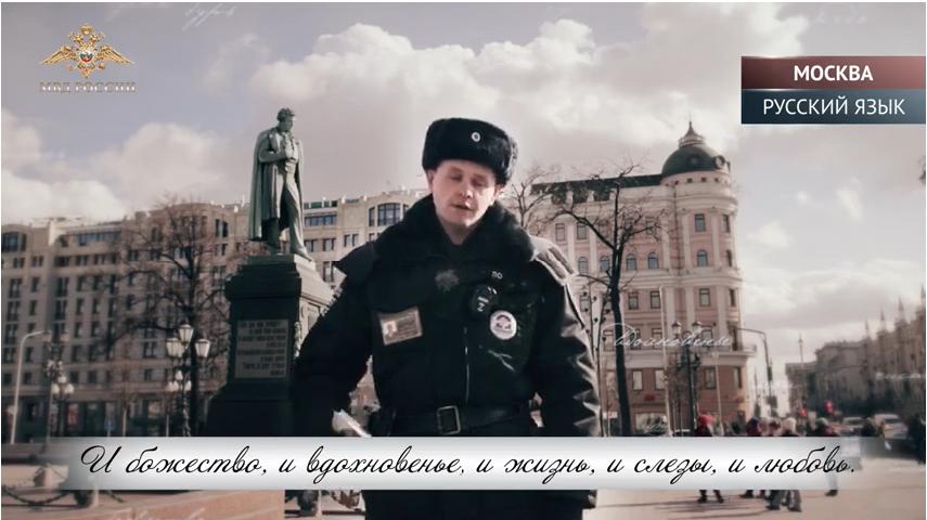 «Я помню чудное мгновенье: менің алдымда Сен келді» полицейские России участвуют в флешмобе