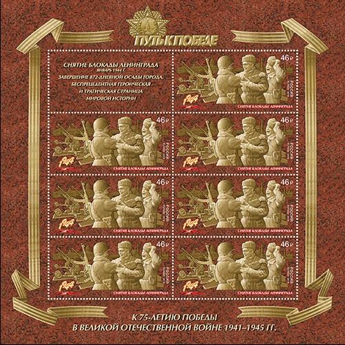 Почта России выпустила новую марку в серии «Путь к Победе»