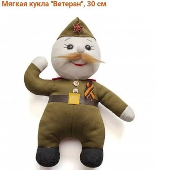 Союз ветеранов возмущен появлением в продаже игрушки «Ветеран»