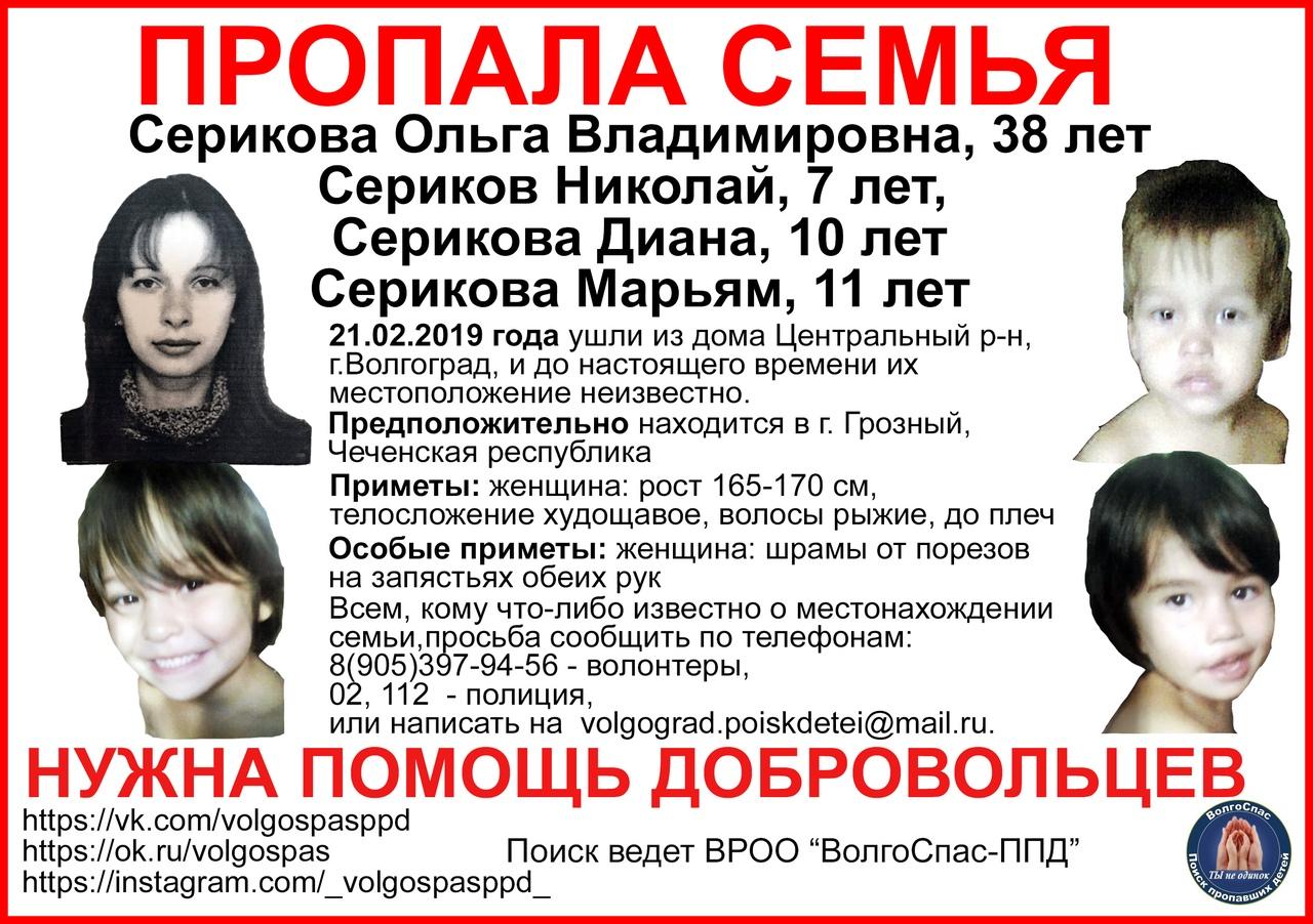 Семью из Волгограда две недели ищут в Чечне