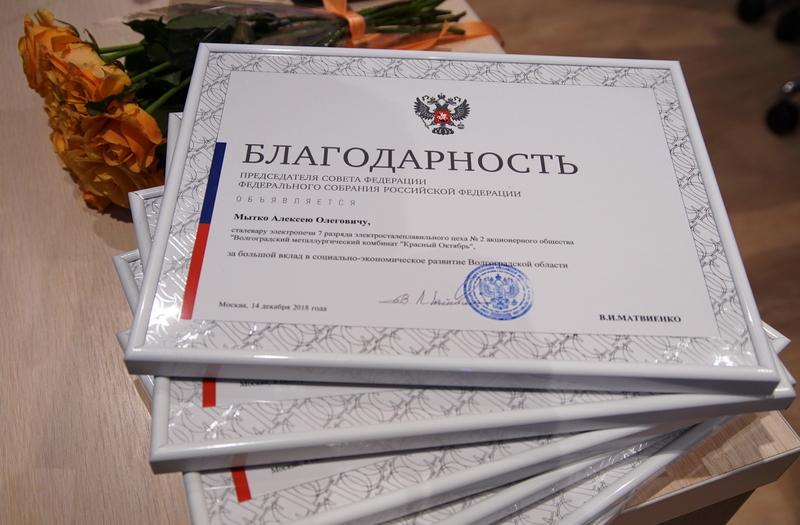 Один сталевар и пять управленцев из Волгоградской области получили благодарности Валентины Матвиенко