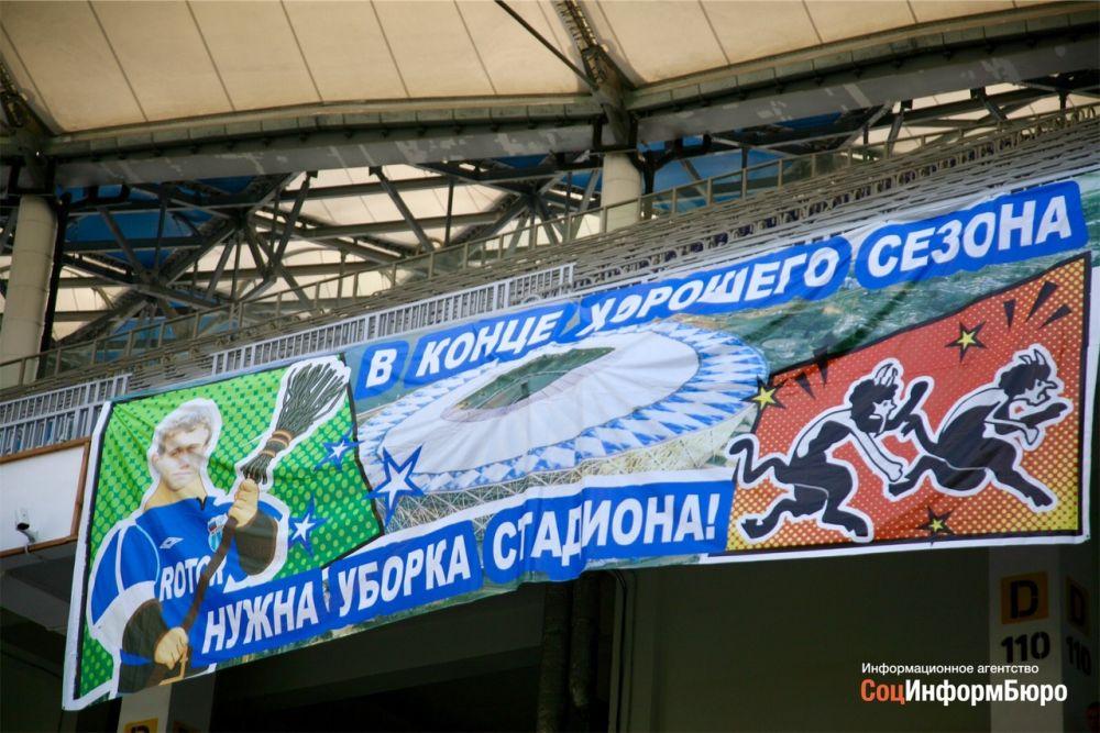 Фанаты «Ротора» призывают любимую команду «гнать чертей»