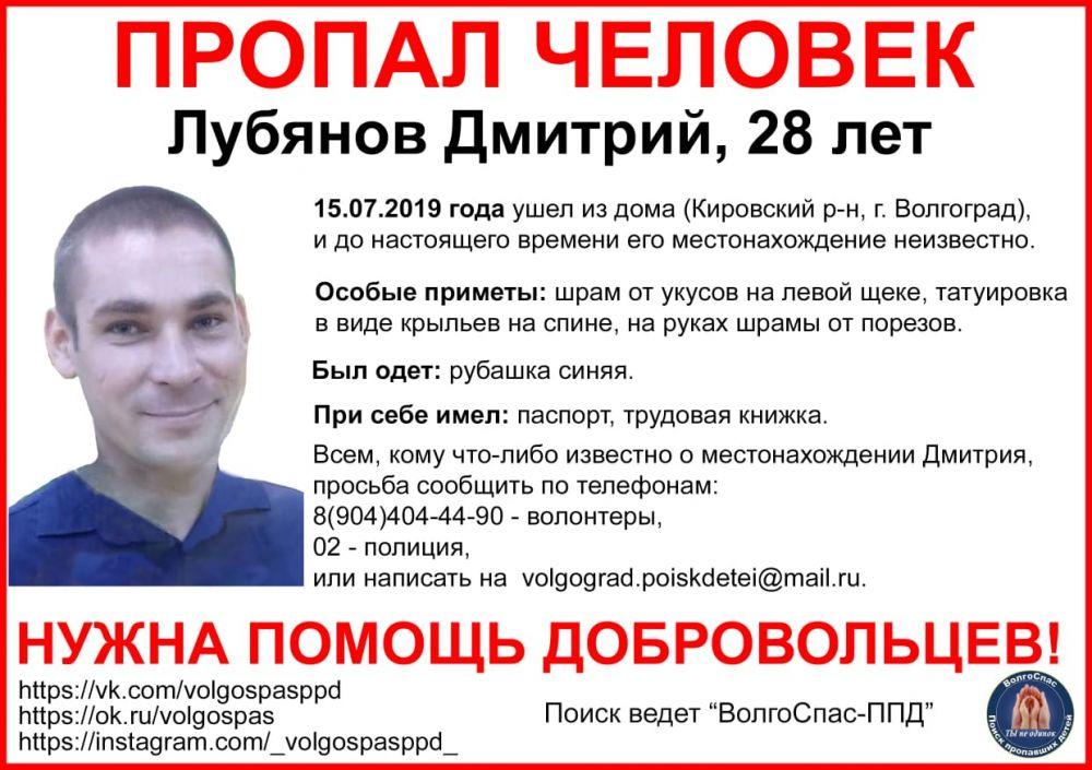 В Кировском районе Волгограда пропал молодой мужчина