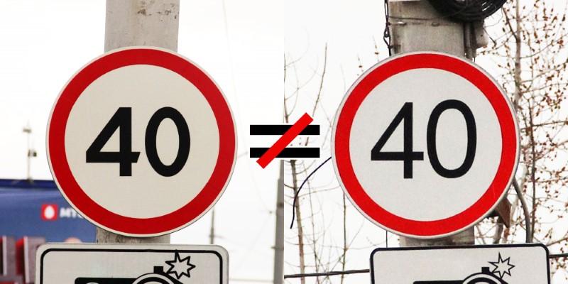 фото: знаки ограничения. Сайт Дороги Волгограда. ру