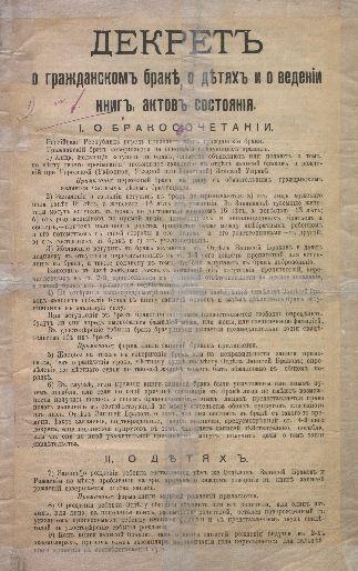 Госархив Волгоградской области
