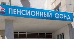 Президент РФ ограничил зарплаты председателей Пенсионного Фонда и ФОМС