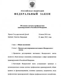 Президент России подписал закон об «антиобщественном поведении»