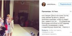 Инстаграм Анастасии Волочковой