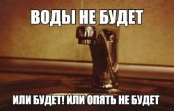 Вода живая и мертвая. Кому выгодны виртуальные отключения воды в Волгограде