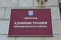 В Волгограде в отставку ушел глава Ворошиловского района