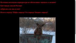 Неизвестные в новогоднюю ночь взломали сайт волгоградской прокуратуры