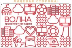 Где можно получить льготную «Волну» в Волгограде