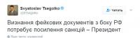 Порошенко призвал ЕС усилить санкции в отношении России