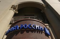 «Почту России» ожидает приватизация