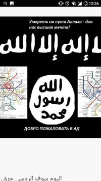 Террористы угрожают Москвичам через бесплатную WI-FI сеть Мосметро (ФОТО)