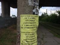 Остановку «Автоцентр» в Волгограде сохраняли силами местных жителей