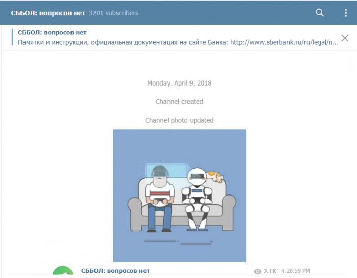 Сбербанк не верит в блокировку Телеграм
