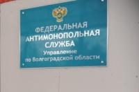 УФАС проведет проверку возможной монополизации рынка ЖКХ в Волгограде