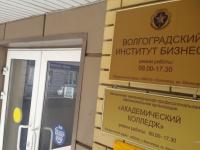 Репутация Волгоградского института бизнеса подпорчена коррумпированной «мерзотой»