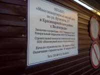 Застройщика ЖК «Семь пятниц» в Красноармейском районе Волгограда признали банкротом