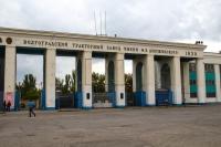 В Волгограде тракторный завод передали в управление корпорации «Ростех»