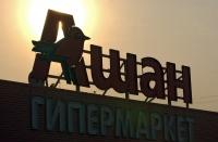 В  волгоградском «Ашане» с 27 ноября перестанут выдавать бесплатные пакеты