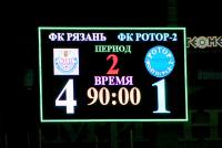 ФК «Рязань» - «Ротор-Волгоград-2» - 4:1 (2:1).