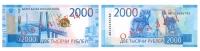 Новые 2000 рублей