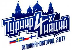 Россия U16 отправилась на «Турнир четырех наций»