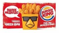 «Бургер Кинг» «окурел в край» и зашифровал матерное послание «Макдоналдсу»