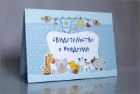 Госдума в окончательном чтении приняла закон о детских именах