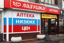 В Волгограде «Аптека низких цен» завышала цены