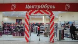 «Центробувь» официально признали банкротом
