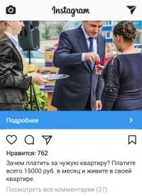 Волгоградский экс-губернатор повторно «раздал» ключи от квартир