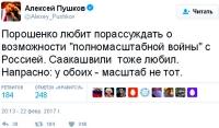 Пушков ответил Порошенко на заявление о «войне с Россией»