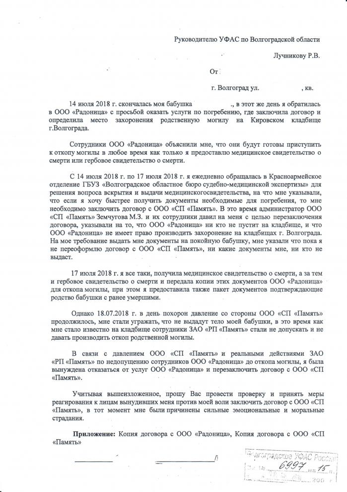 Дело «Памяти» вернули в Арбитражный суд Волгоградской области