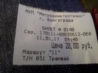 Волгоградцам подарят 3 тысячи рублей за счастливый билет
