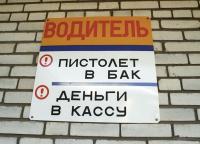 В Волгограде и дальше продолжат следить за ценами на бензин и ГСМ